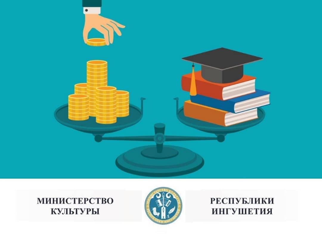 Комиссия Минкультуры Ингушетии начинает работу по приему заявлений на получение стипендий Главы РИ