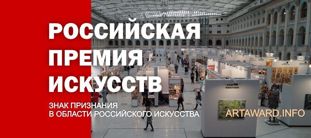 В период с 29 сентября по 3 октября 2021 года пройдет Международный художественный форум «Российская премия искусств»