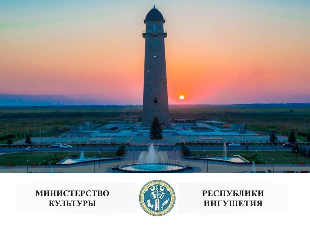 Министерство культуры Республики Ингушетия объявляет республиканский конкурс эскизов официальной эмблемы празднования 30-летия возрождения ингушской государственности