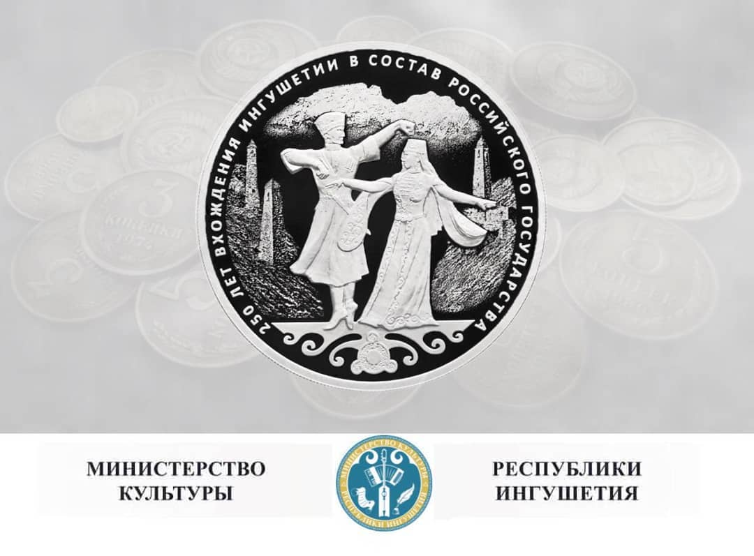 Министерство культуры Республики Ингушетия объявляет конкурс среди жителей региона на создание эскизов памятной монеты посвященной 100-летию образования Республики Ингушетии