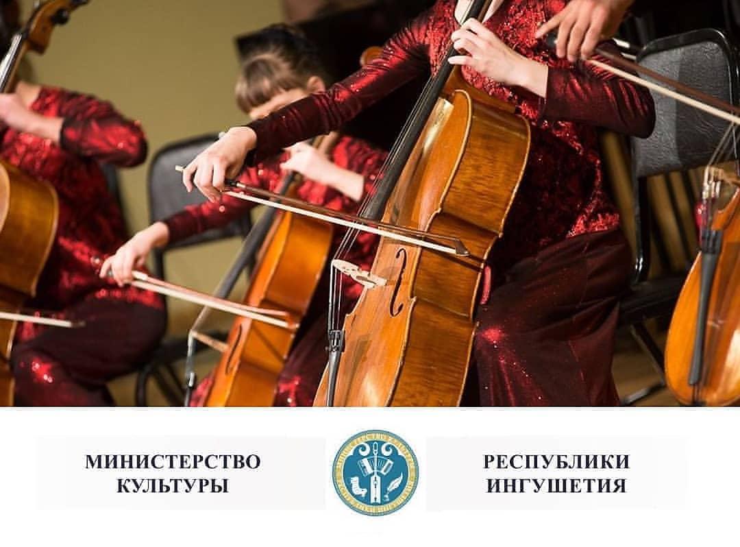 Министерство культуры РИобъявляет о наборе музыкантов с высшим профессиональным образованием