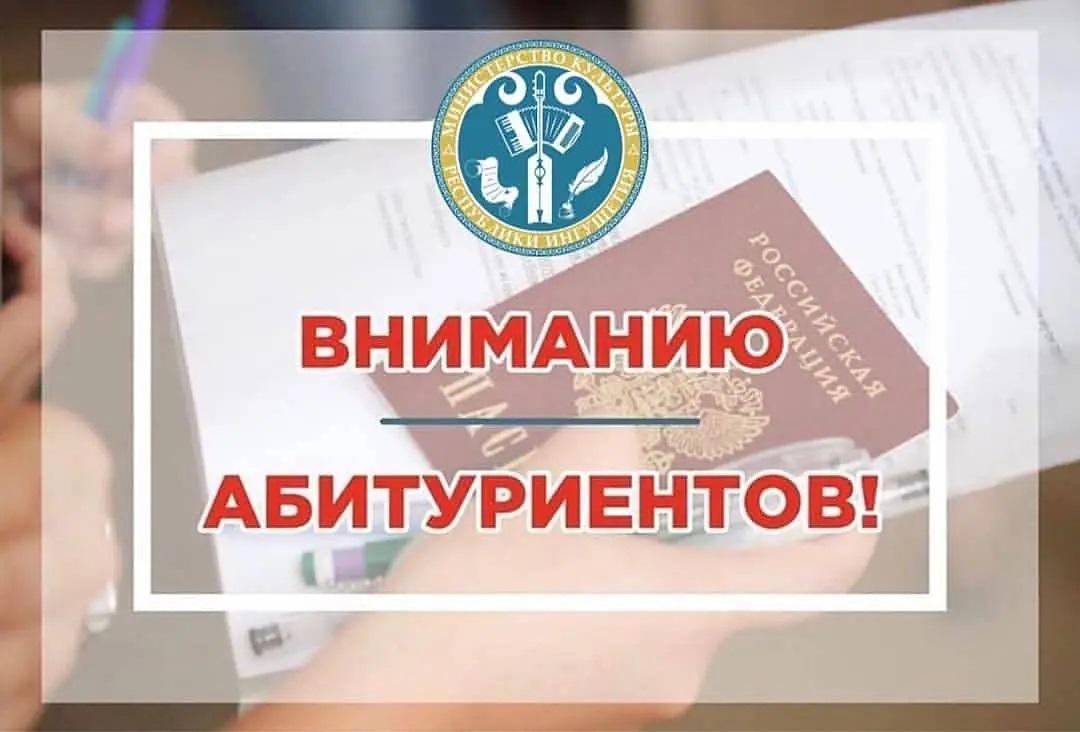 В ГКПОУ «Государственный коледж искусств РИ» продолжается прием документов от абитуриентов на 2021-2022 учебный год