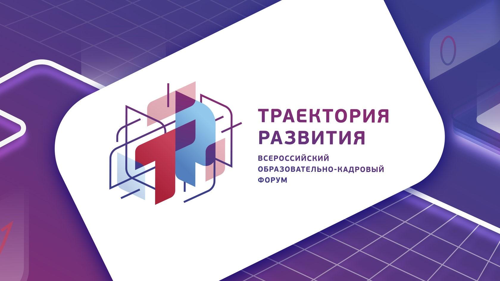 С 12 по 15 октября 2021 г. в дистанционном формате пройдет VII Всероссийский образовательно-кадровый форум «Траектория развития»