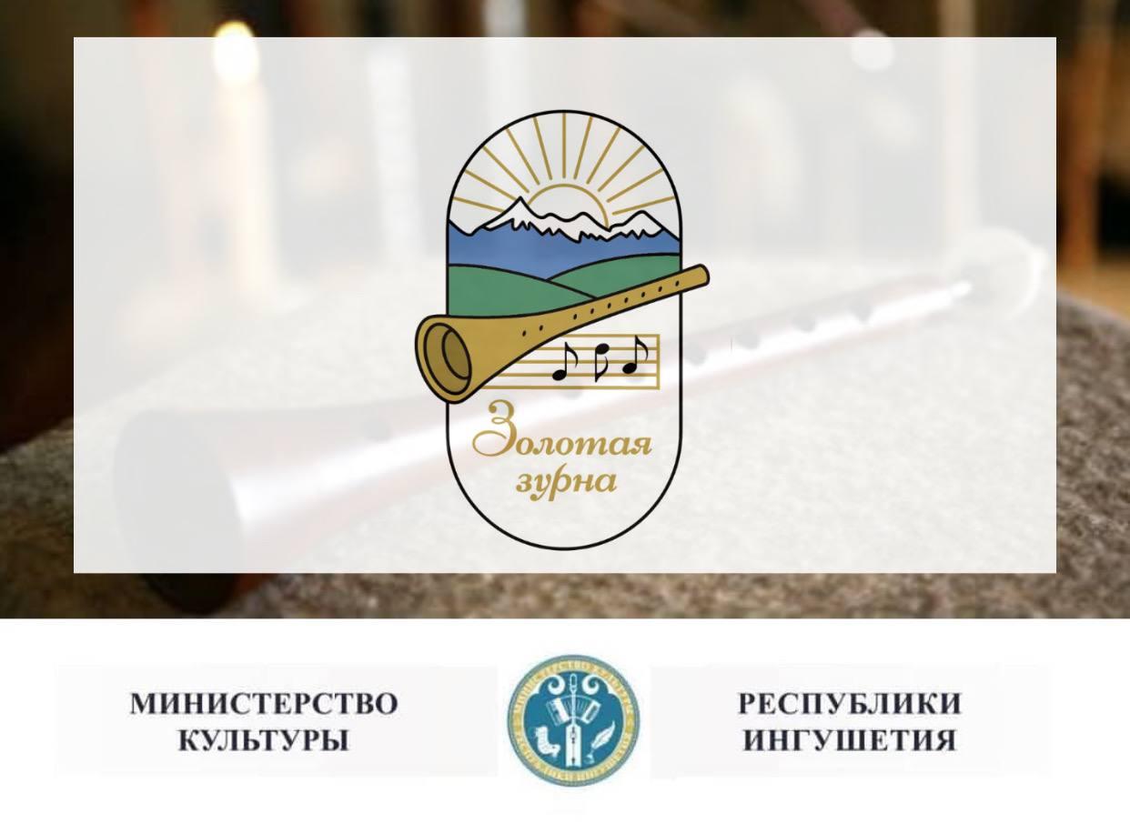 С 12 по 19 октября 2021 года в Республике Ингушетия пройдет Международный фестиваль-конкурс этнической музыки «Золотая зурна»
