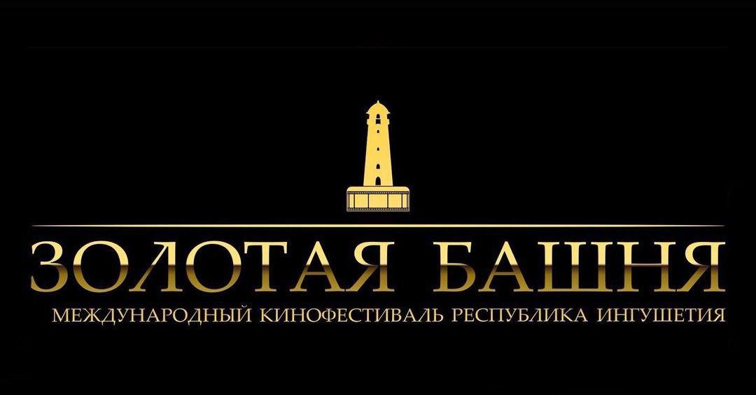 Начинается прием заявок на участие в VII Международном кинофестивале «Золотая башня» в Республике Ингушетия